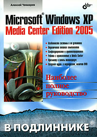 Microsoft Windows XP Media Center Edition 2005 Серия: В подлиннике инфо 12319k.